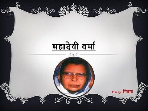 Hindi Essay on