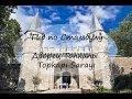 Гид по Стамбулу Дворец султана Сулеймана Топкапы Где снимали Великолепный Век Topkapi Palace mp3
