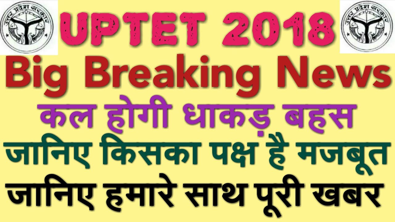 UPTET 2018 BREAKING NEWS कल होगी फाइनल बहस, जानिए किसका पक्ष है मजबूत,  UPTET UPDATE, UPTET WRONG ANS