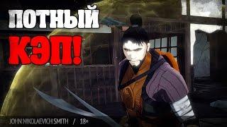 Капитан самураев / Aragami кооп по сети