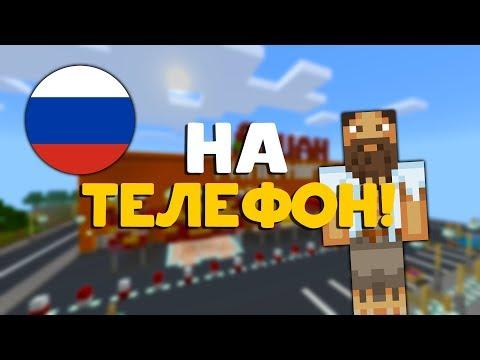 СЕРВЕР ВЫЖИВАНИЕ БОМЖА В РОССИИ НА ТЕЛЕФОН! ДЛЯ MINECRAFT PE 1.1.X! МОЙ СЕРВЕР!