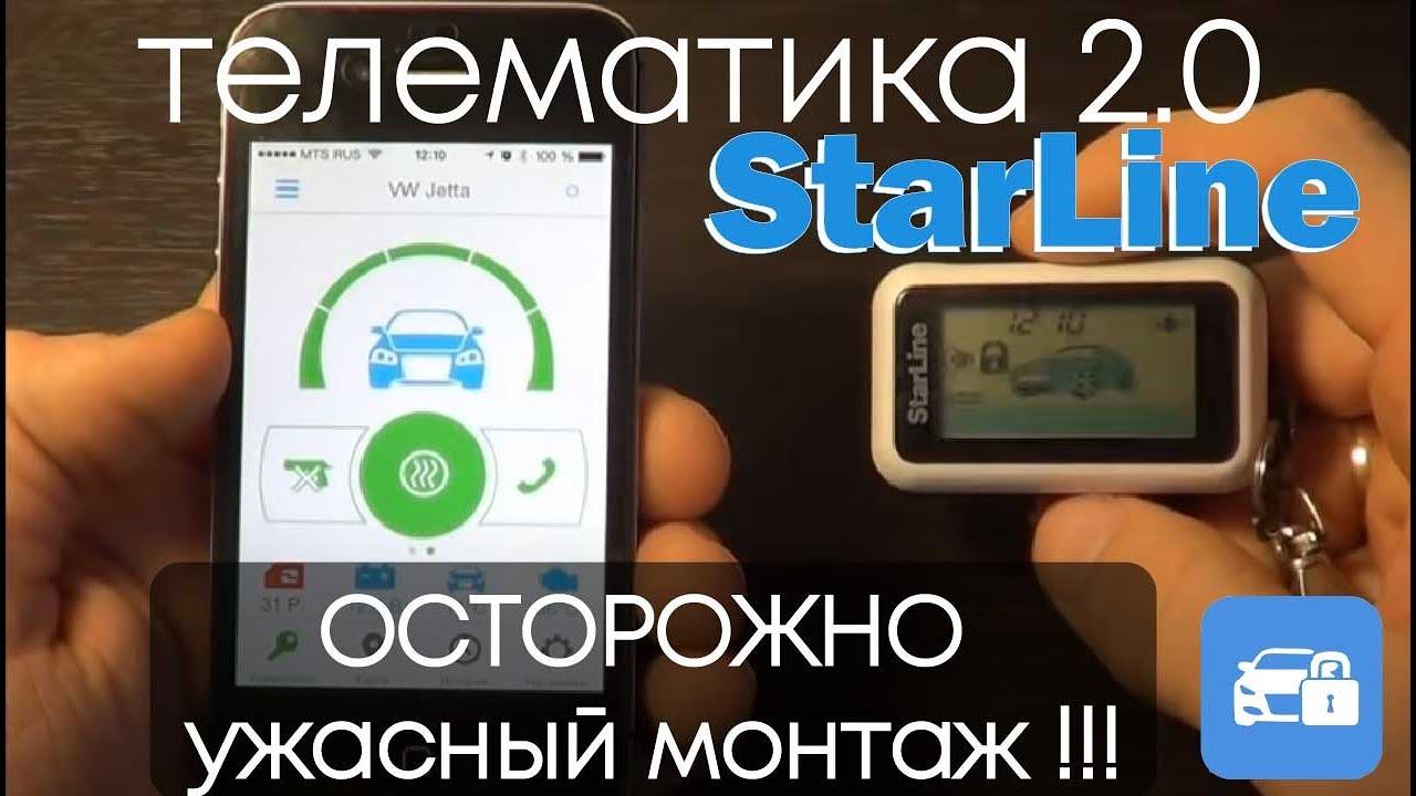 StarLine Телематика 2.0