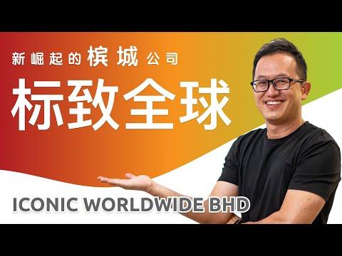 标致全球-iconic-worldwide,-最新加入口罩制造的槟城上市公司-|马股-bursa-stocks