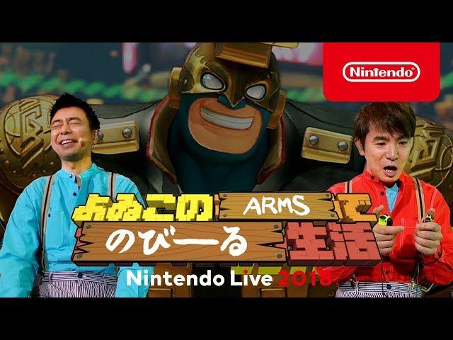 よゐこのARMSでのびーる生活 [Nintendo Live 2018]