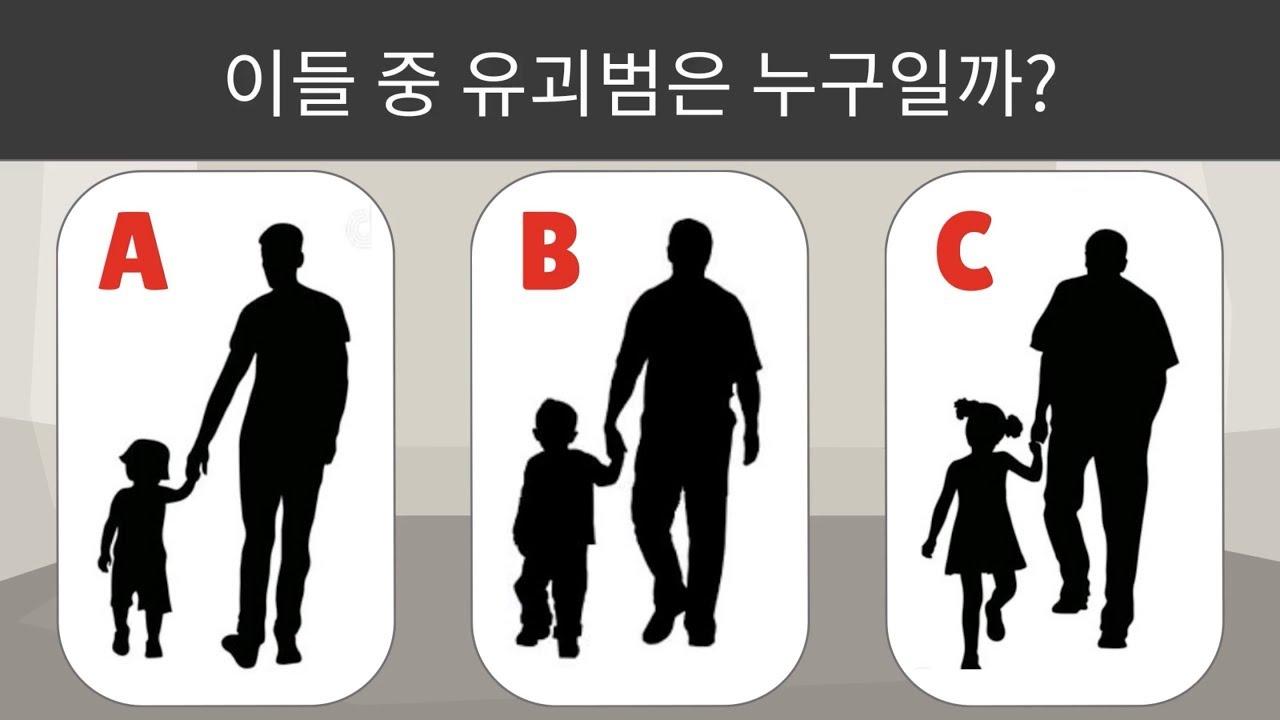 [아이큐 추리문제] 이들 중 유괴범은 누구일까? #1