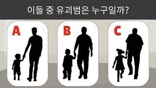 [아이큐 추리문제] 이들 중 유괴범은 누구일까?