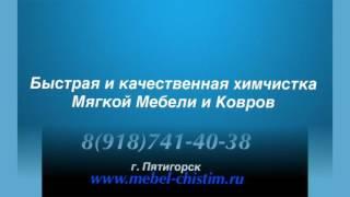 Химчистка Мебели и Ковров в Пятигорске(, 2016-12-08T14:34:03.000Z)