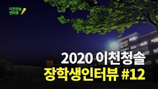 [2020 이천청솔 장학생인터뷰] #12. 문과T반 금…