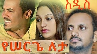 Yeserge Leta (Ethiopian Movie)