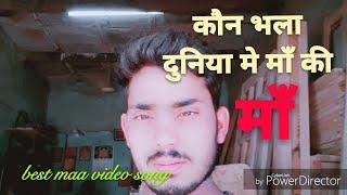 Kon Bhala Duniya Mein maa ki jagah Le Saka best sad Mata song