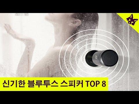 신기한 블루투스 스피커 TOP 8