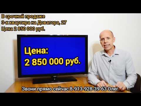 КВАРТИРА ДЁШЕВО - 3-к г. Новосибирск, ул. Доватора, 27