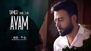 Tamer Ashour - Ayam (Album  Ayam) | 2019 | (تامر عاشور - أيام (ألبوم أيام