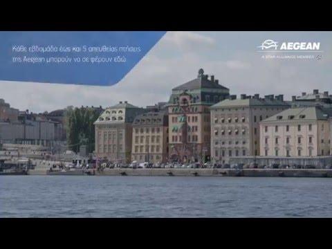 "AEGEAN TRAVELLER - ""Stockholm"""