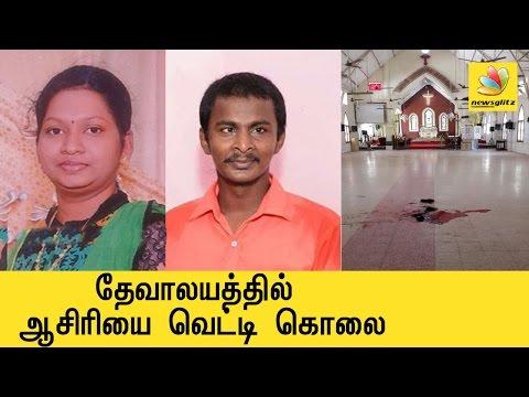 Woman teacher murdered inside church in Thoothukudi