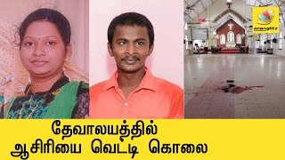Woman teacher murdered inside church in Thoothukudi