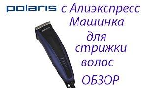 Машинка для стрижки волос с Алиэкспресс обзор(Машинка Polaris для стрижки волос из Китая.Распаковка посылки.Купить гратосниматель - http://ali.pub/ko0hc., 2016-04-30T18:24:57.000Z)