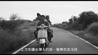 【大佛普拉斯】前導預告二 10/13上映