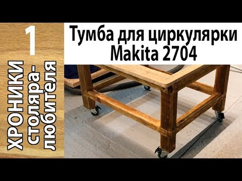 Стол для макита 2704 своими руками