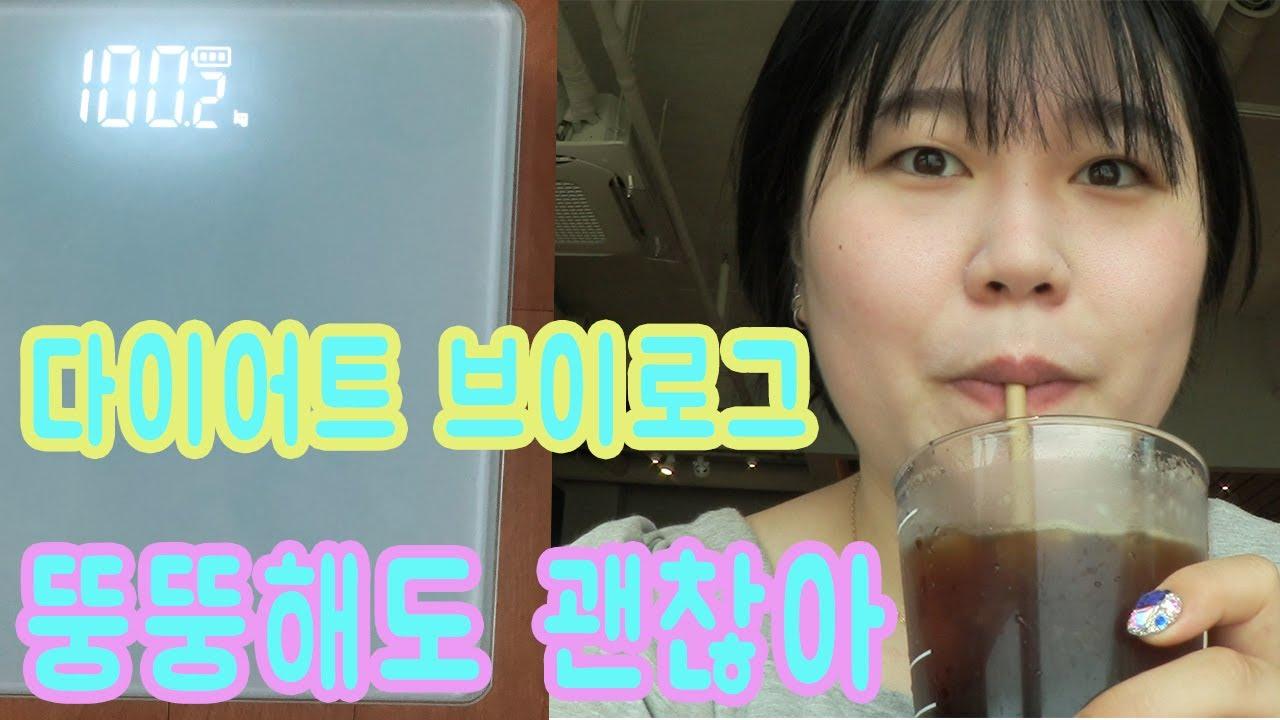 뚱뚱해도괜찮아/ 고도비만 다이어트 브이로그/초고도비만 다이어트 브이로그/eng sub/다이어트 브이로그/브이로그/korean diet/korean vlog/브이로그/폭식증/섭식장애