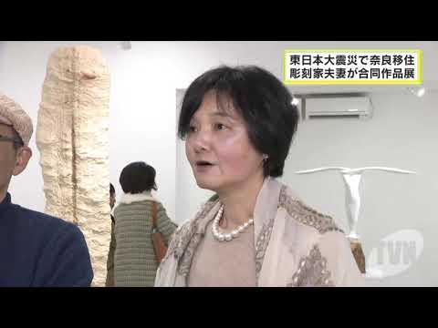 東日本大震災で奈良移住 彫刻家夫妻が合同作品展
