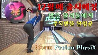 12월에 출시되는 스톰의 신형 볼링공! Proton P…