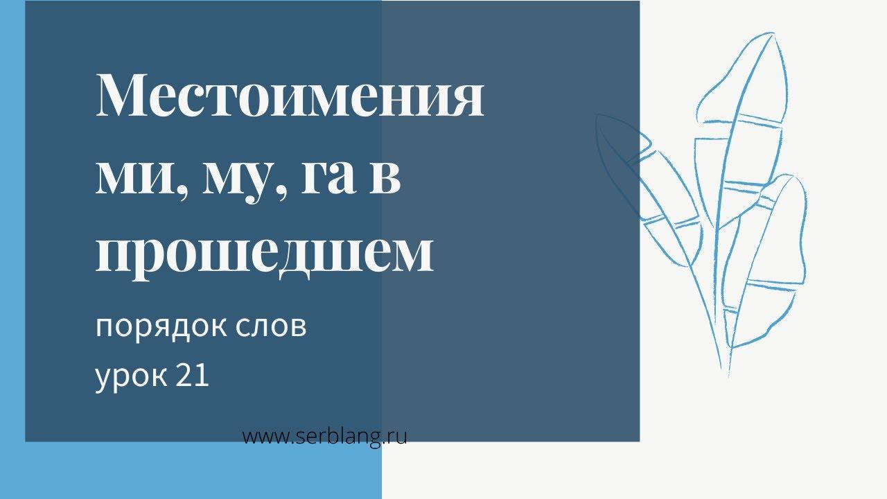 21. Порядок слов в сербском. Местоимения mu, mi, ga в прошедшем