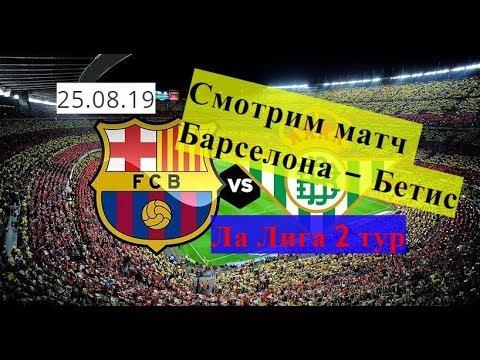 Барселона бетис онлайн русский