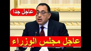 قرارات مجلس الوزراء اليوم الاربعاء 2021/6/16