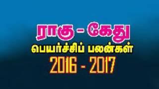 Rahu Ketu Peyarchi Palangal 2016 Simmam Rasi | Rahu Ketu Peyarchi 2016 - 2017 Predictions Simmam