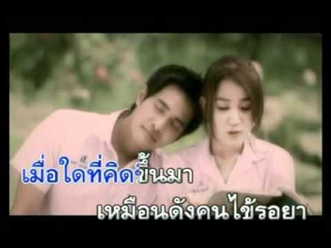 nhac thai lan