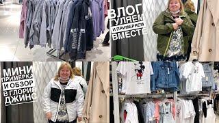 Мини обзор и примерка в Gloria Jeans Глория джинс Влог Видео