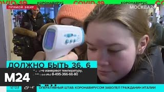 Родителей призвали сообщать, если ребенку в школе не измеряют температуру - Москва 24