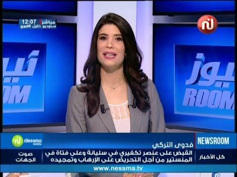 News Room du dimanche 24 Décembre 2017