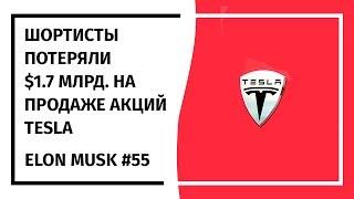 Илон Маск: Новостной Дайджест №55 (01.08.18-07.08.18)