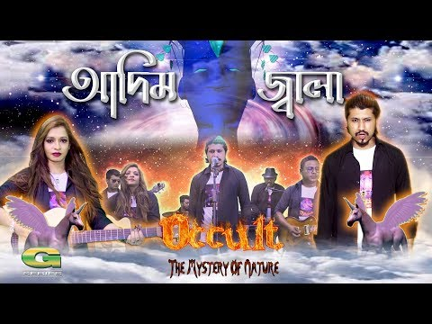 Adim Jala by Occult Band New Bangla Song 2019 ☢ EXCLUSIVE ☢ mp3 letöltés