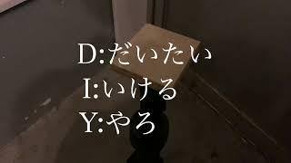 LUV  DIY〜床作り編〜