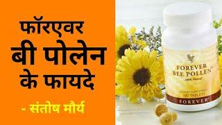Forever Bee Pollen Health Benefits | फॉरएवर बी पोलेन के फायदे | Santosh Maurya