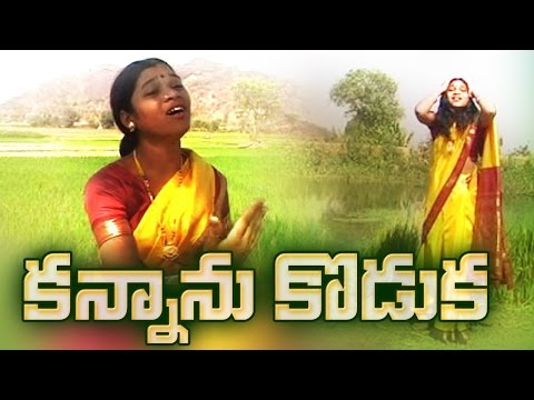 Janapadalu - Kannanu Koduka -  Latest Telugu Folk Video Songs