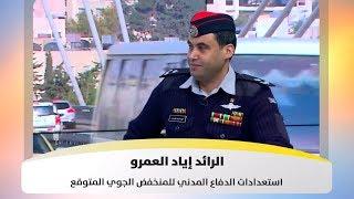 الرائد إياد العمرو - استعدادات الدفاع المدني للمنخفض الجوي المتوقع