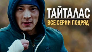 «Тайталас» телехикаясының барлық бөлімі / Все серии сериала «Тайталас»