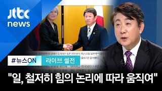 """""""일본, 힘의 논리에 따라 움직여…한국 양보에 더 나간 것"""" [라이브썰전 H/L]"""