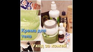 Уход за кожей Крема для тела