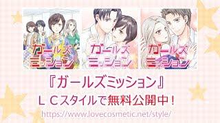 【無料連載漫画】ガールズミッション(現在連載中)