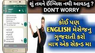 Translate App | English To Gujarati | By New Gujarati Tech | 2020 screenshot 4