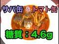 【糖質制限レシピ】お手軽イタリアン!「サバ缶のガーリックトマト煮込み」【ロカボ】