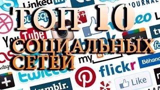 видео Популярные американские социальные сети