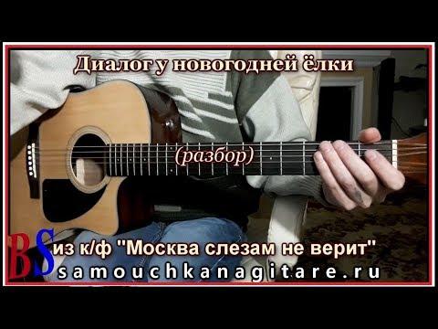 Диалог у новогодней ёлки (Аккорды на гитаре) РАЗБОР ПЕСНИ, кавер