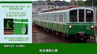 神戸市営地下鉄1000形 西神中央→新神戸 全区間走行音