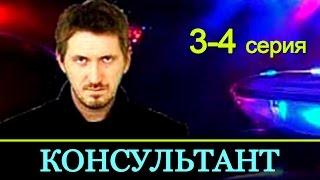 Консультант 3-4 серия Новые русские фильмы 2017 #анонс Наше кино